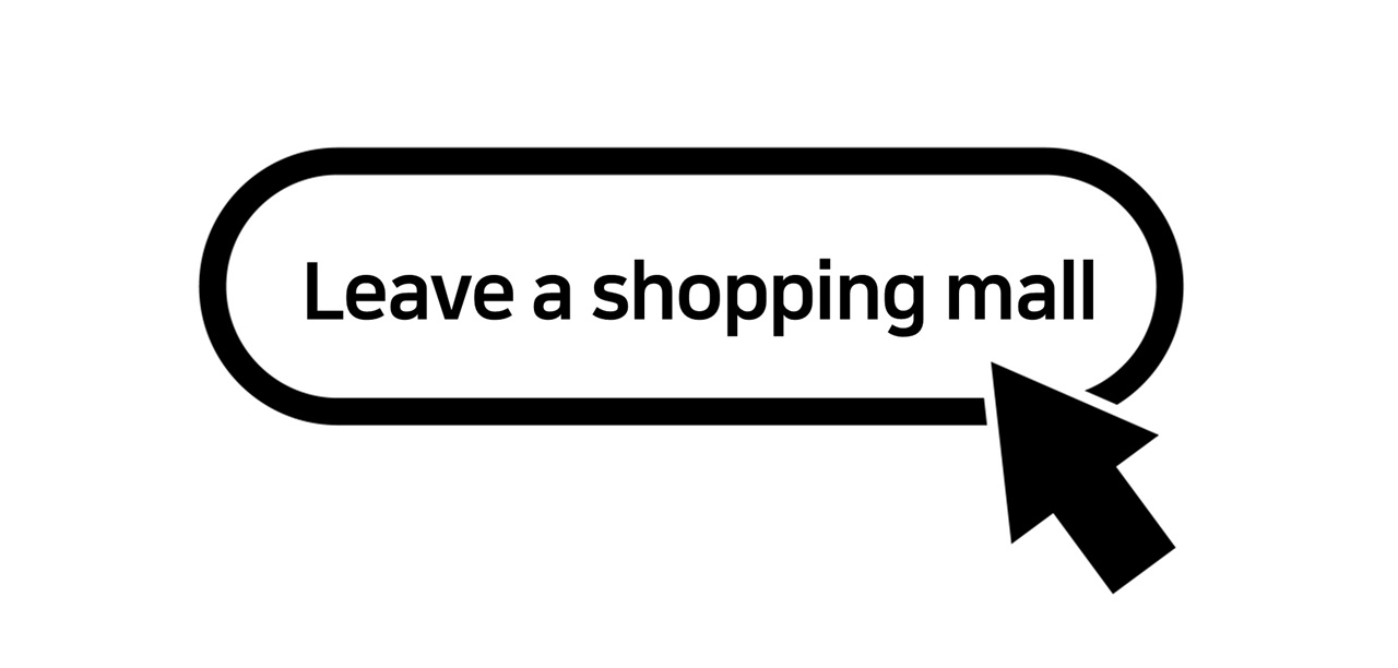 쇼핑몰 이탈하는 버튼 표현