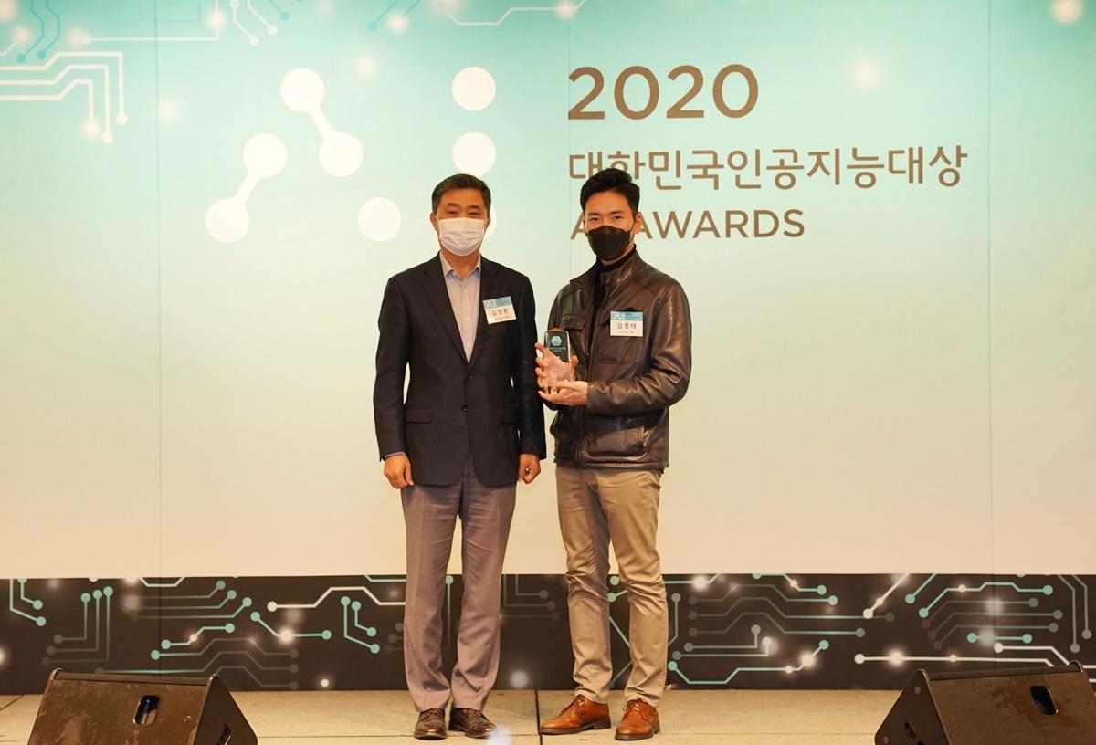 2020 인공지능 대상 시상식에서 오드컨셉 김정태 대표의 수상 모습